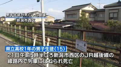 電車に飛び込んで撥ねられて死亡した男子生徒の事件
